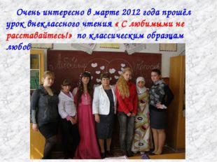 Очень интересно в марте 2012 года прошёл урок внеклассного чтения « С любимы