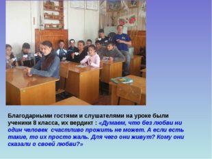 Благодарными гостями и слушателями на уроке были ученики 8 класса, их вердикт