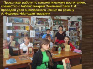 Продолжая работу по патриотическому воспитанию, совместно с библиотекарем Се