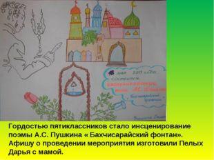 Гордостью пятиклассников стало инсценирование поэмы А.С. Пушкина « Бахчисарай