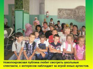 Новопокровская публика любит смотреть школьные спектакли, с интересом наблюда