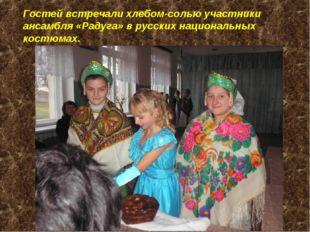 Гостей встречали хлебом-солью участники ансамбля «Радуга» в русских националь