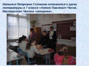 Наталья Петровна Головина готовится к уроку литературы в 7 классе «Антон Павл