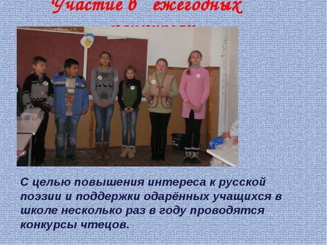 Участие в ежегодных конкурсах С целью повышения интереса к русской поэзии и п...