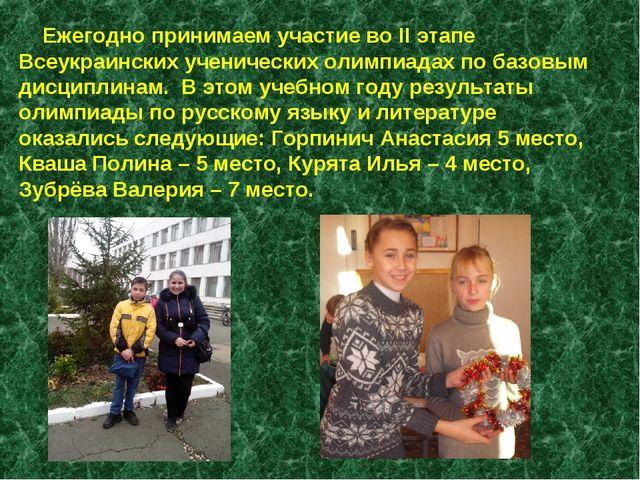 Ежегодно принимаем участие во II этапе Всеукраинских ученических олимпиадах...