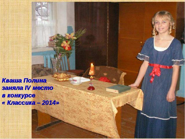 Кваша Полина заняла IV место в конкурсе « Классика – 2014»