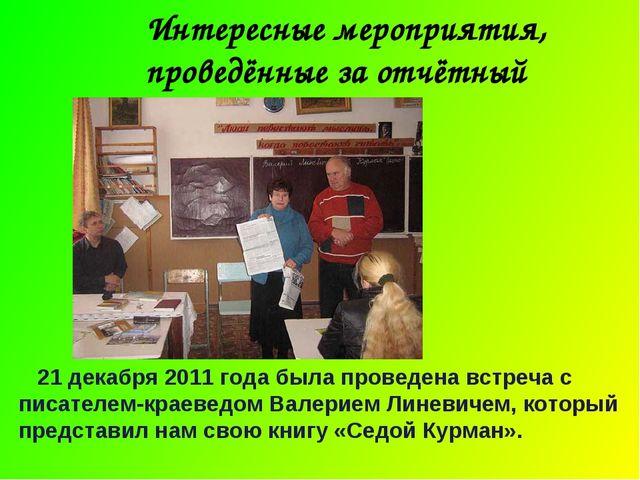 Интересные мероприятия, проведённые за отчётный период. 21 декабря 2011 года...