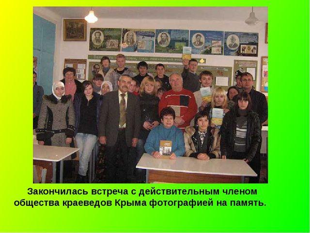 Закончилась встреча с действительным членом общества краеведов Крыма фотогра...