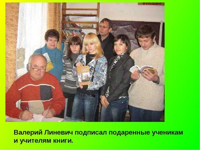 Валерий Линевич подписал подаренные ученикам и учителям книги.