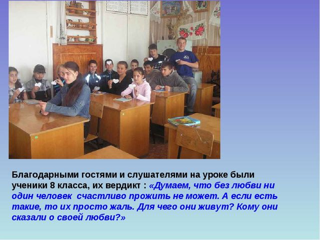 Благодарными гостями и слушателями на уроке были ученики 8 класса, их вердикт...
