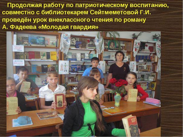 Продолжая работу по патриотическому воспитанию, совместно с библиотекарем Се...