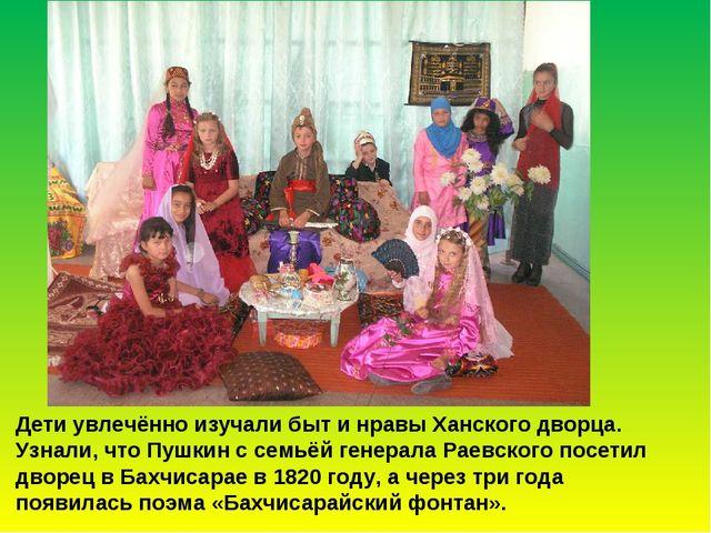 Дети увлечённо изучали быт и нравы Ханского дворца. Узнали, что Пушкин с семь...
