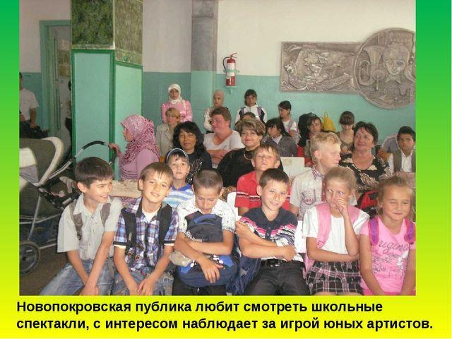 Новопокровская публика любит смотреть школьные спектакли, с интересом наблюда...