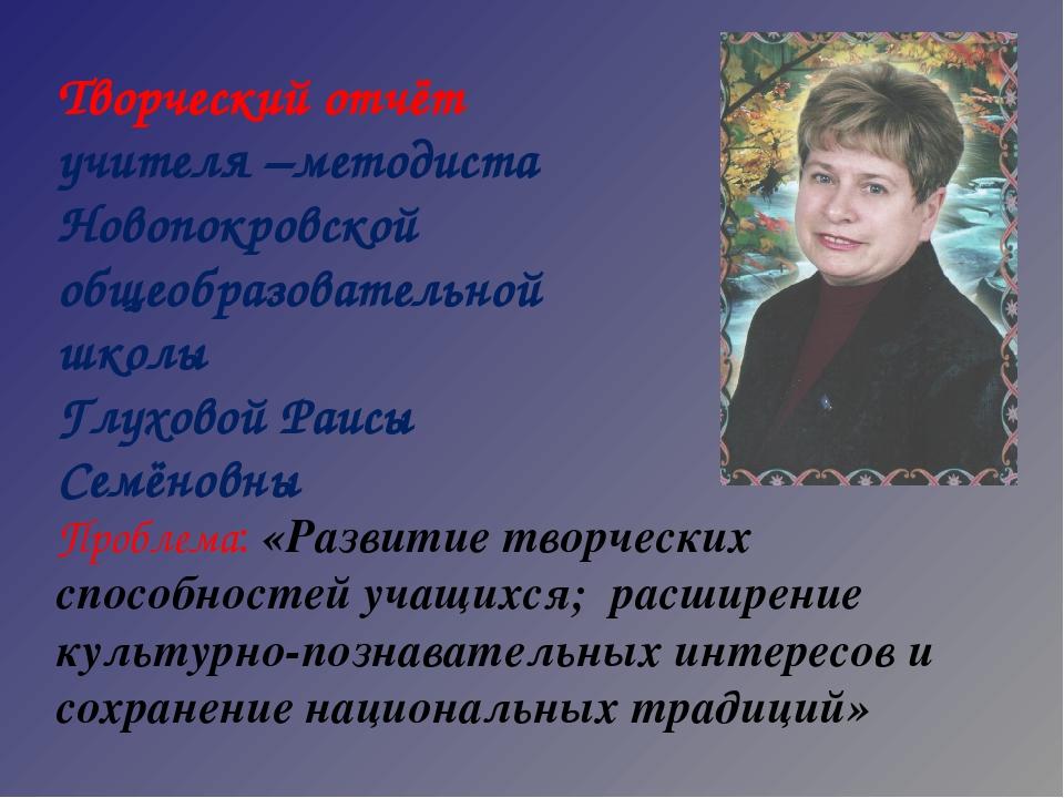 Творческий отчёт учителя –методиста Новопокровской общеобразовательной школы...