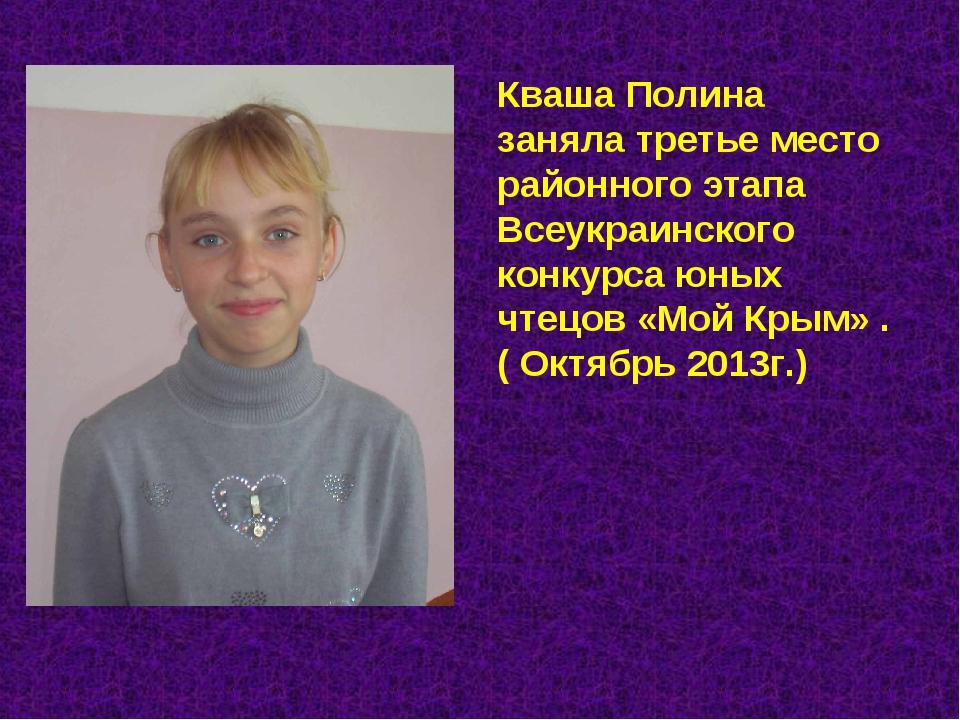 Кваша Полина заняла третье место районного этапа Всеукраинского конкурса юных...