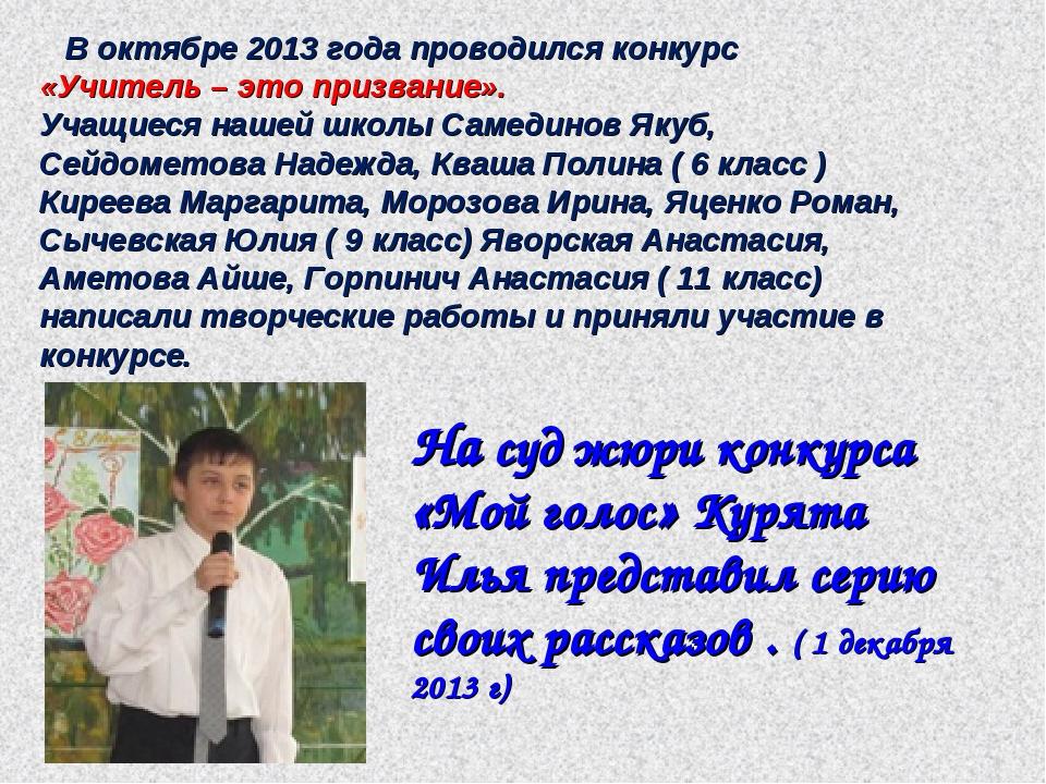 В октябре 2013 года проводился конкурс «Учитель – это призвание». Учащиеся н...