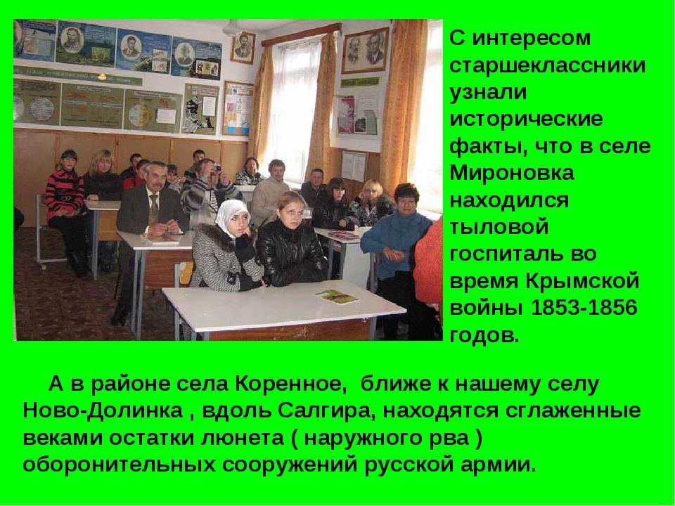 С интересом старшеклассники узнали исторические факты, что в селе Мироновка н...