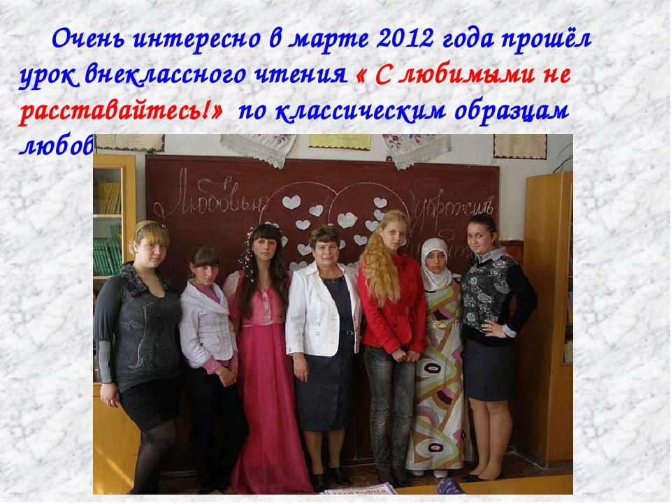 Очень интересно в марте 2012 года прошёл урок внеклассного чтения « С любимы...