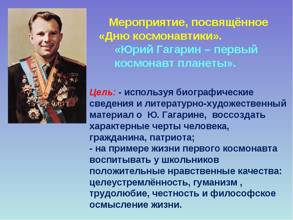Мероприятие, посвящённое «Дню космонавтики». «Юрий Гагарин – первый космонав...