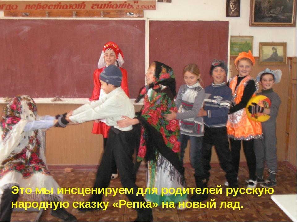 Это мы инсценируем для родителей русскую народную сказку «Репка» на новый лад.