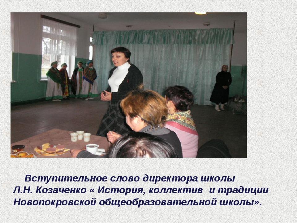 Вступительное слово директора школы Л.Н. Козаченко « История, коллектив и тр...
