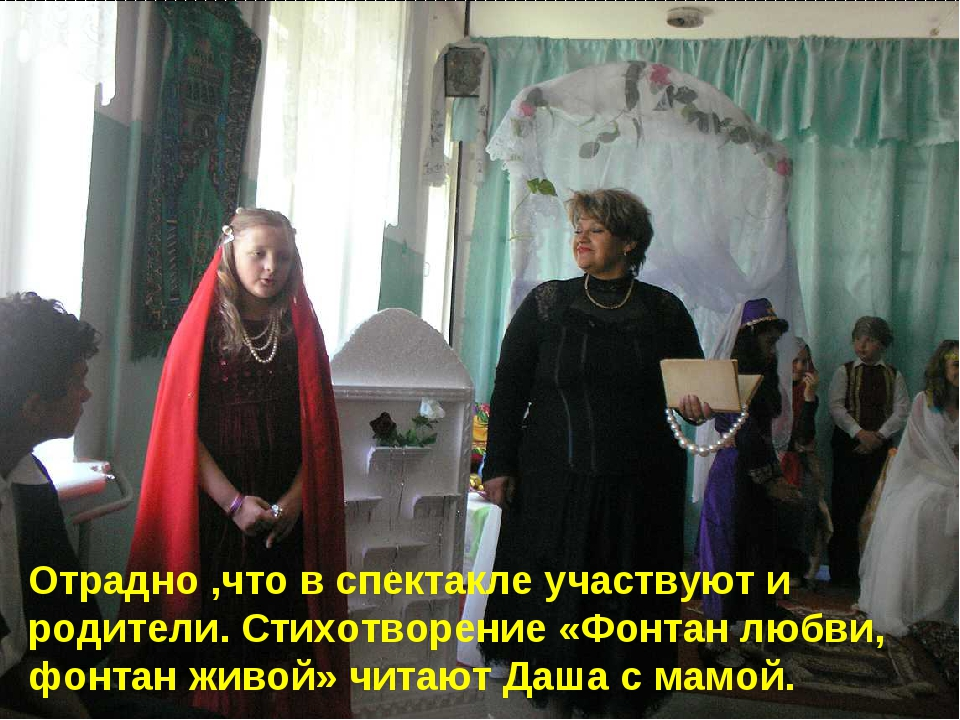 Отрадно ,что в спектакле участвуют и родители. Стихотворение «Фонтан любви, ф...