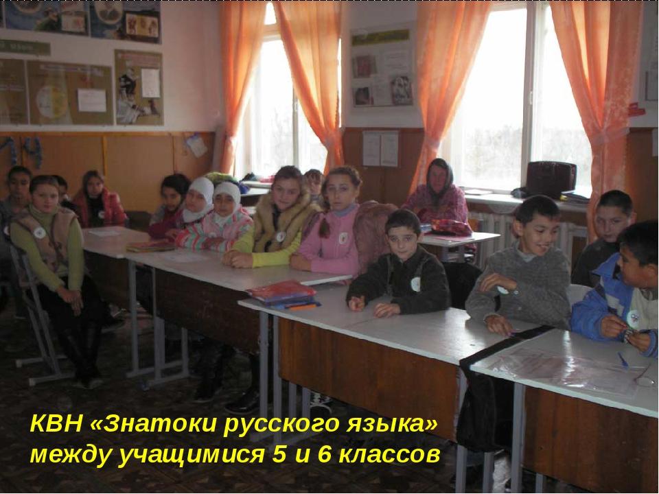 КВН «Знатоки русского языка» между учащимися 5 и 6 классов