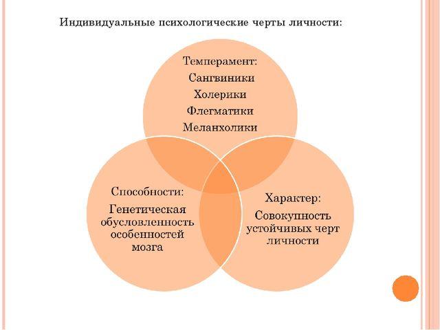 Индивидуальные психологические черты личности: