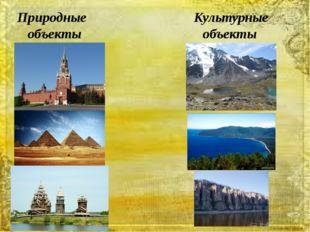 Природные Культурные объекты объекты