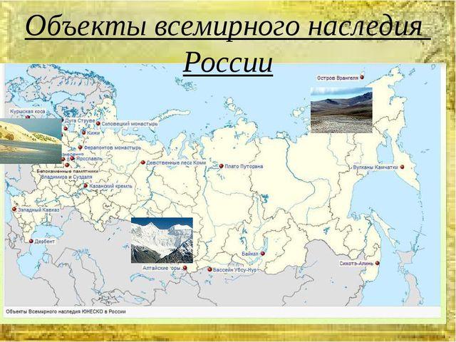 Объекты всемирного наследия России