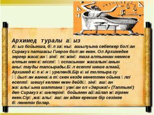 Архимед туралы аңыз Аңыз бойынша, бұл заңның ашылуына себепкер болған Сираку