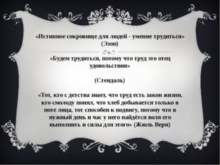 «Истинное сокровище для людей - умение трудиться» (Эзоп) «Будем трудиться, по