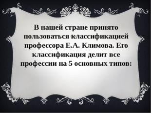 В нашей стране принято пользоваться классификацией профессора Е.А. Климова. Е