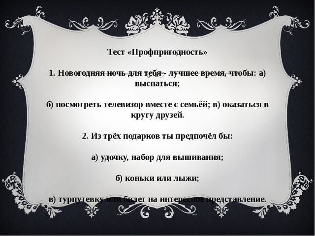 Тест «Профпригодность» 1. Новогодняя ночь для тебя - лучшее время, чтобы: а)...