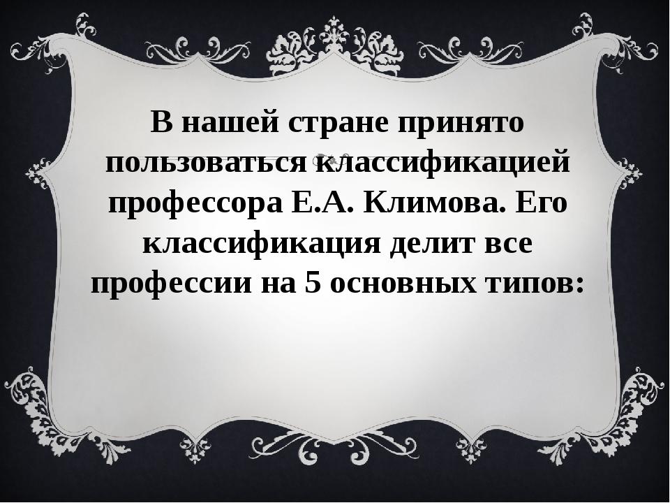 В нашей стране принято пользоваться классификацией профессора Е.А. Климова. Е...