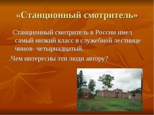 «Станционный смотритель» Станционный смотритель в России имел самый низкий кл