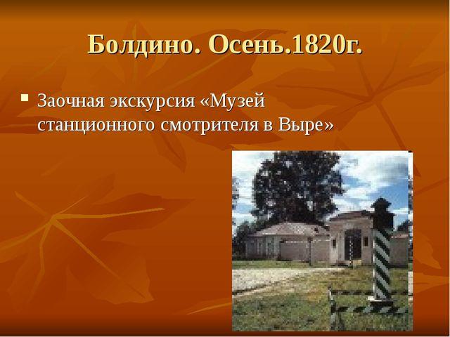 Болдино. Осень.1820г. Заочная экскурсия «Музей станционного смотрителя в Выре»