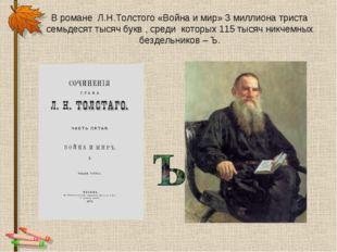 В романе Л.Н.Толстого «Война и мир» 3 миллиона триста семьдесят тысяч букв ,