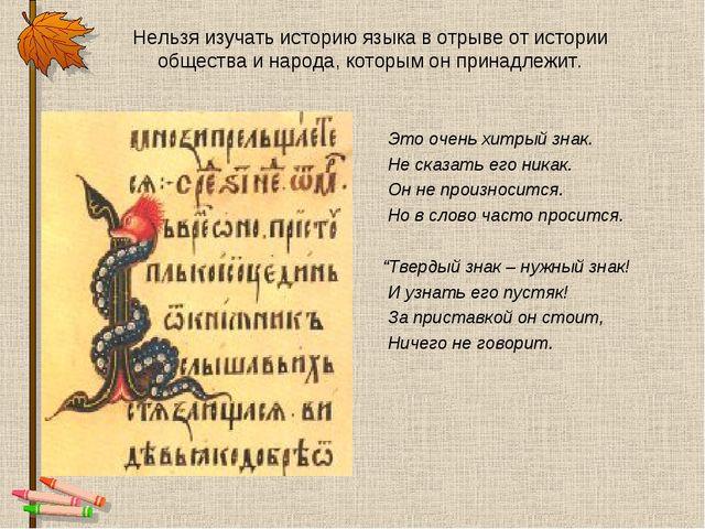 Нельзя изучать историю языка в отрыве от истории общества и народа, которым о...