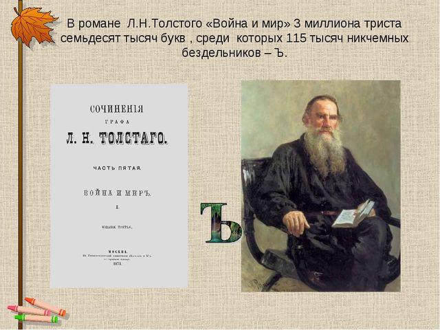 В романе Л.Н.Толстого «Война и мир» 3 миллиона триста семьдесят тысяч букв ,...