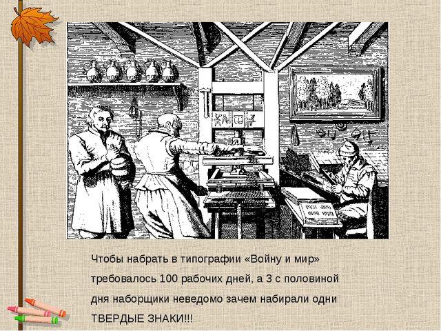 Чтобы набрать в типографии «Войну и мир» требовалось 100 рабочих дней, а 3 с...
