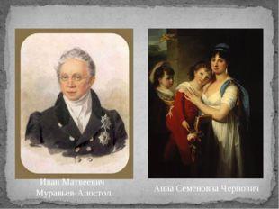 Иван Матвеевич Муравьев-Апостол Анна Семёновна Чернович