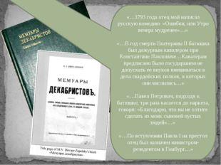 «…1793 года отец мой написал русскую комедию «Ошибки, или Утро вечера мудрен