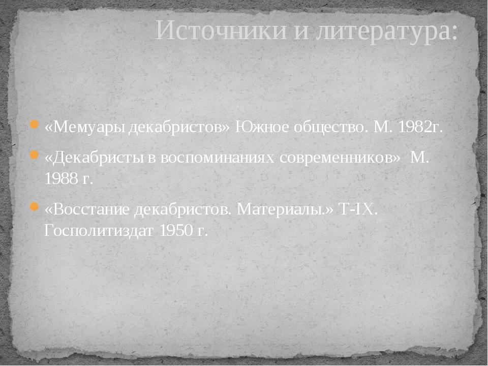 «Мемуары декабристов» Южное общество. М. 1982г. «Декабристы в воспоминаниях...