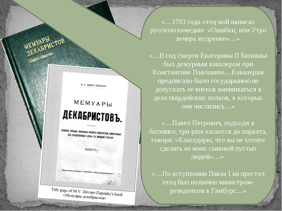 «…1793 года отец мой написал русскую комедию «Ошибки, или Утро вечера мудрен...