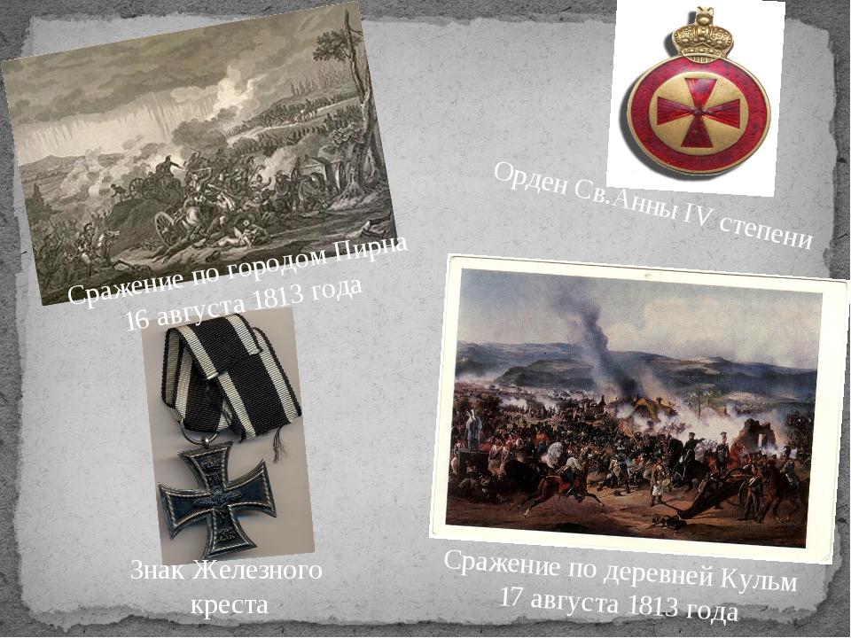 Сражение по городом Пирна 16 августа 1813 года Сражение по деревней Кульм 17...