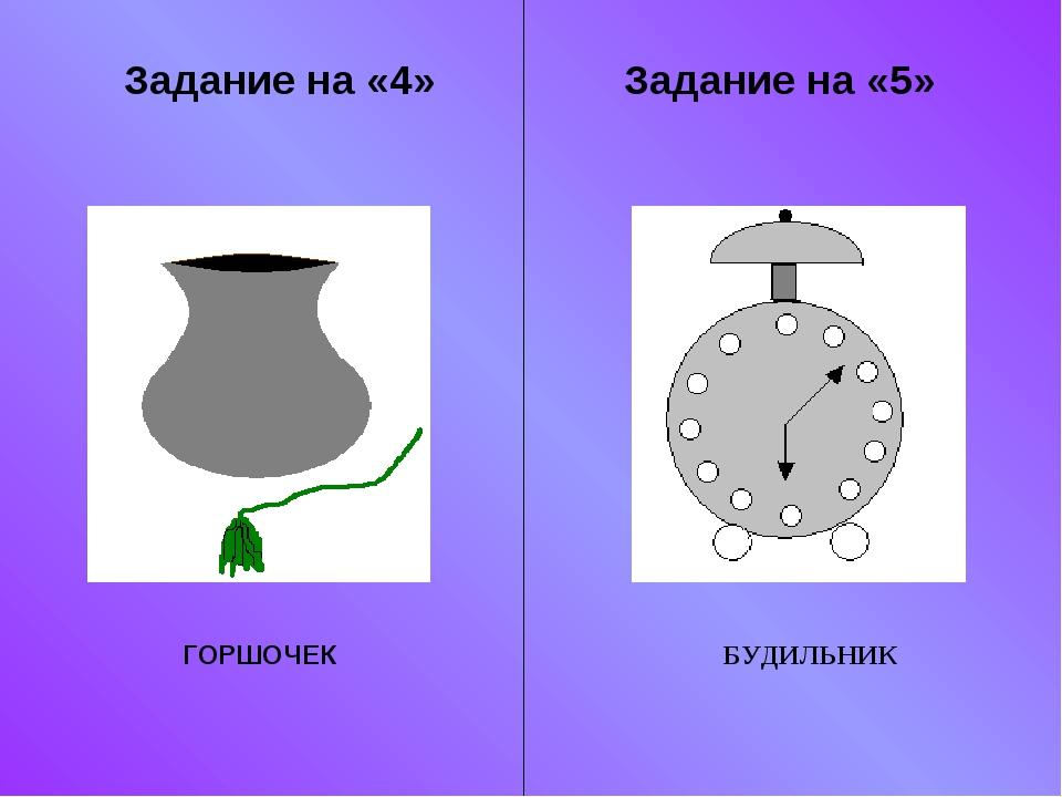 ГОРШОЧЕК Задание на «4» Задание на «5» БУДИЛЬНИК