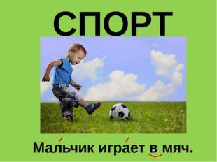 СПОРТ Мальчик играет в мяч.