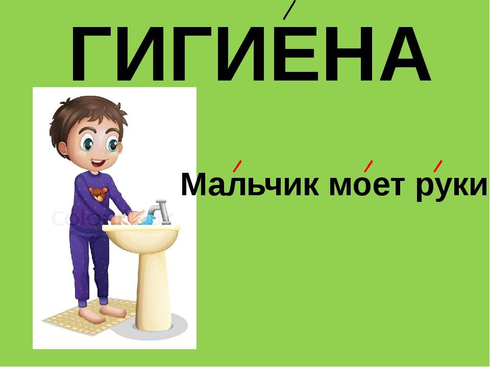 ГИГИЕНА Мальчик моет руки.