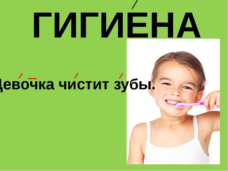 ГИГИЕНА Девочка чистит зубы.